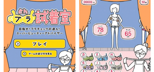 女子のカップサイズを当てるゲームを、ワコールが公開
