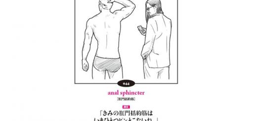 「出ない順 TOEIC英単語」うんこ&おっぱい編