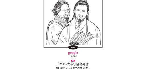 「出ない順 TOEIC英単語」忠告編
