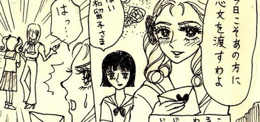 中2主婦ドロ子のらくがきマンガ「恋して!アイ・ラヴ・ユー」vol.2