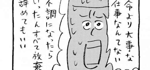 小山健マンガ連載「一石を投じたいだけ」vol.2