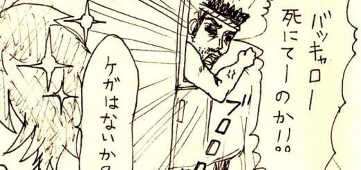 中2主婦ドロ子のらくがきマンガ「恋して!アイ・ラヴ・ユー」vol.3