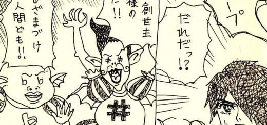 中2主婦ドロ子のらくがきマンガ「恋して!アイ・ラヴ・ユー」vol.6