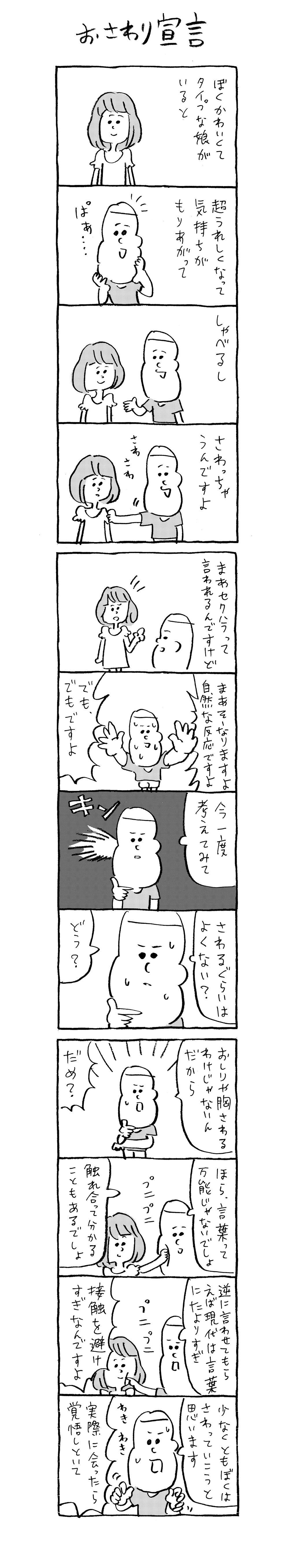 koyama3_R