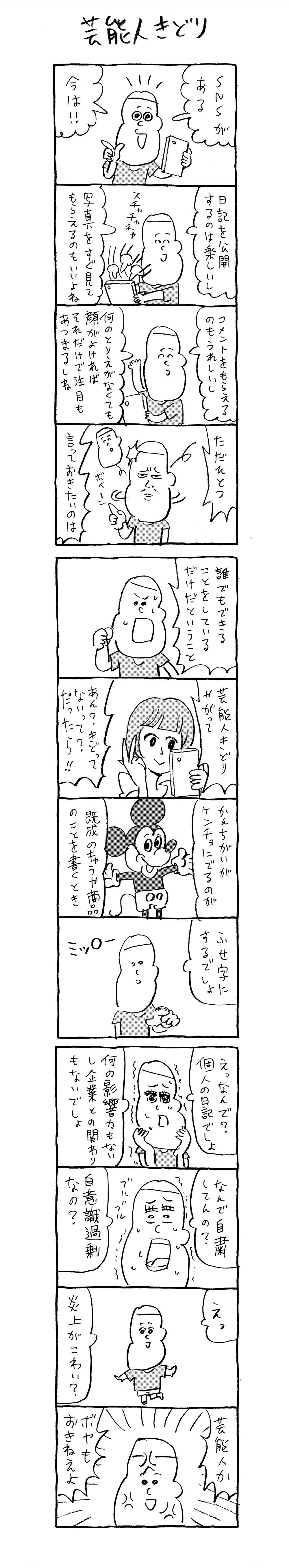 koyama4_R