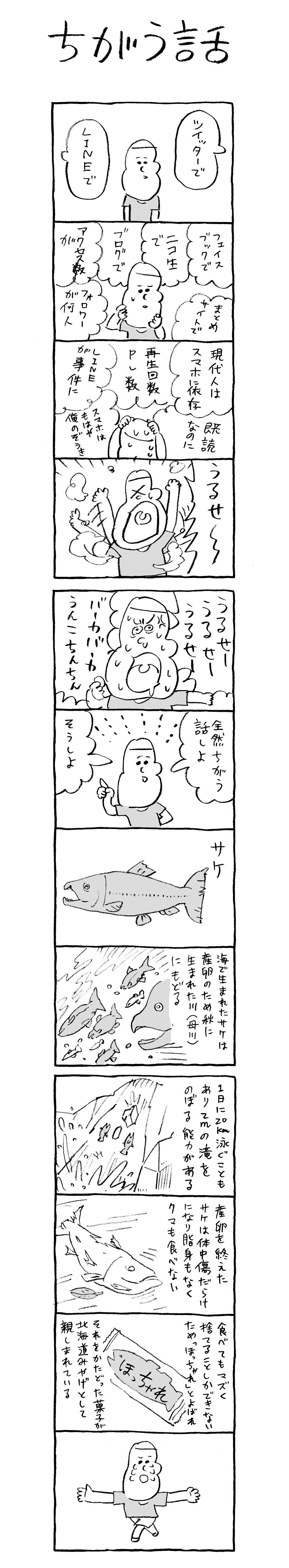 koyama5_R