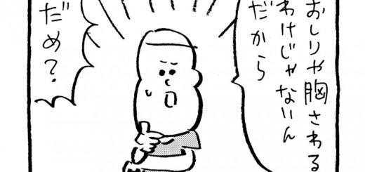 小山健マンガ連載「一石を投じたいだけ」vol.3