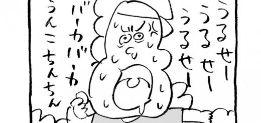 小山健マンガ連載「一石を投じたいだけ」vol.5