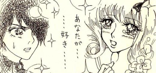 中2主婦ドロ子のらくがきマンガ「恋して!アイ・ラヴ・ユー」vol.8
