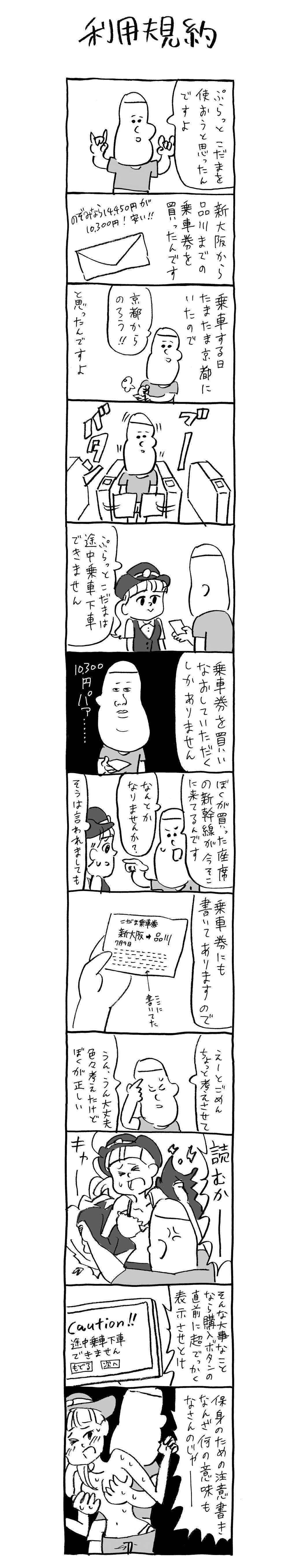 koyama6_R