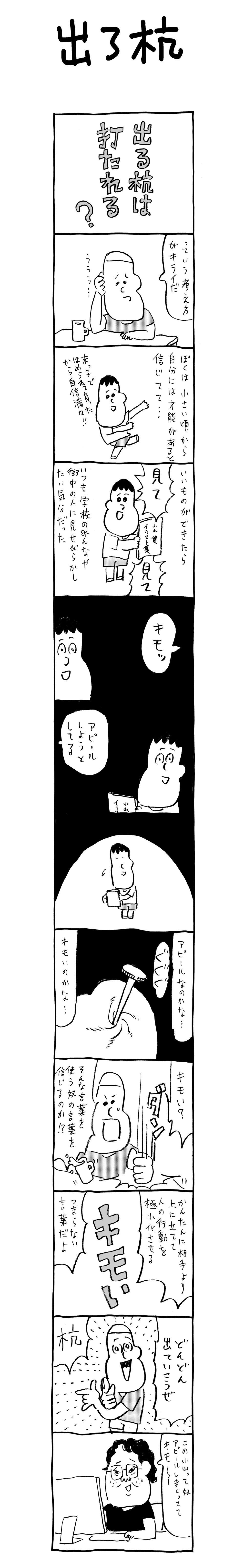 koyama7_R