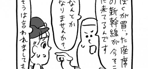 小山健マンガ連載「一石を投じたいだけ」vol.6