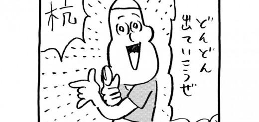 小山健マンガ連載「一石を投じたいだけ」vol.7