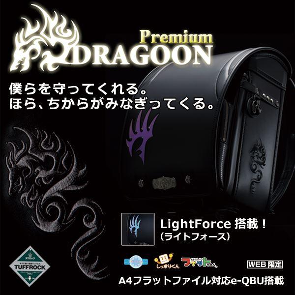 「DRAGOON Premium ドラグーン プレミアム」1