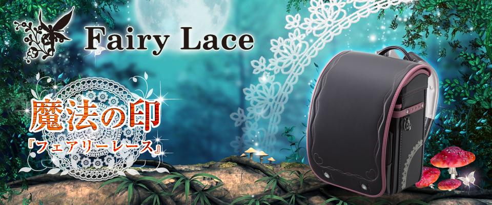 Fairy lace フェアリーレース4