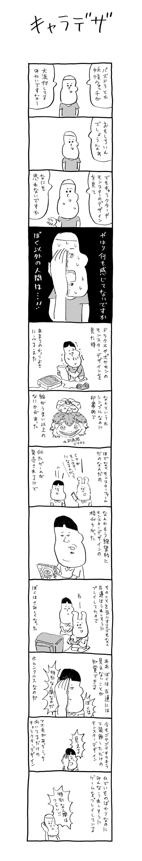 koyama8_R