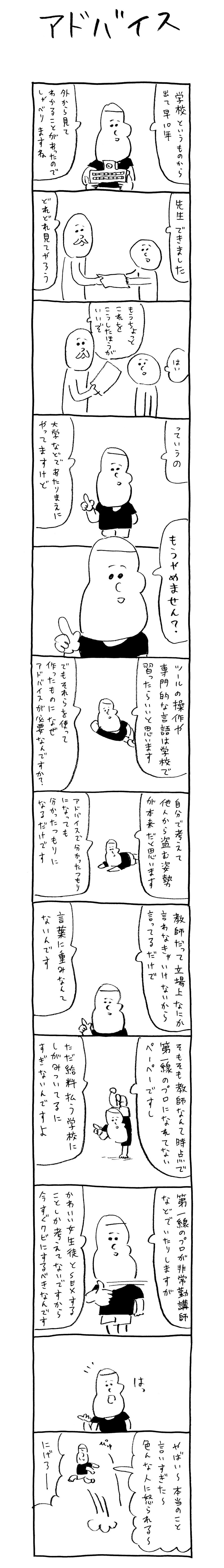 koyama9_R