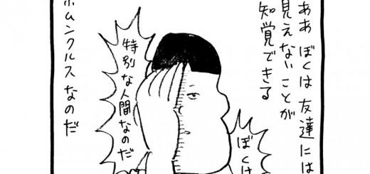 小山健マンガ連載「一石を投じたいだけ」vol.8