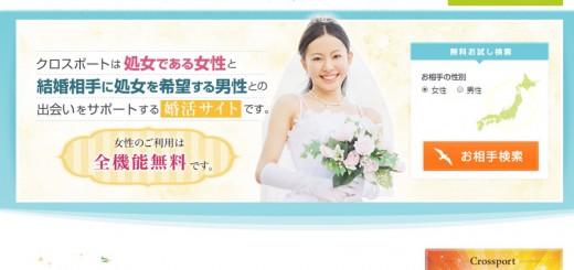 【結構な賑わい】処女と処女好き男性をマッチングする婚活サイト