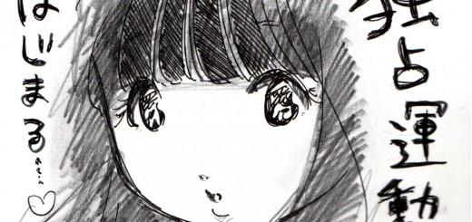 連載「愛☆まどんなのアトリエ境界線」vol.2