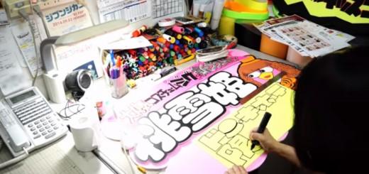 これぞ神業!ドン・キホーテ店内の手書きPOPを作る職人動画