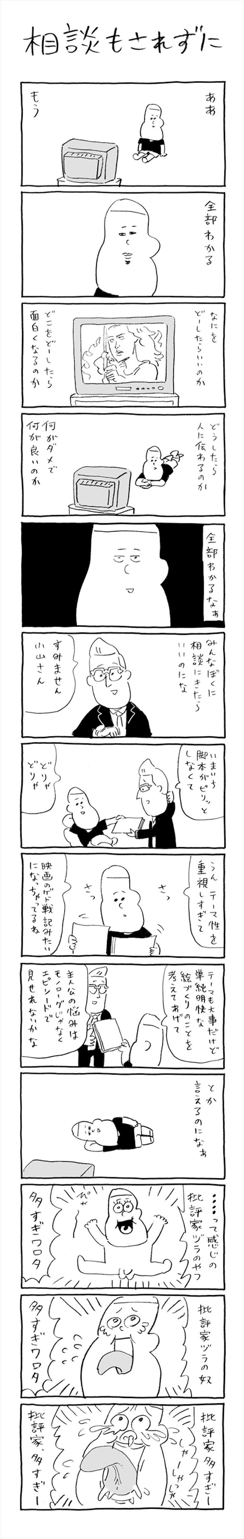 koyama11_R