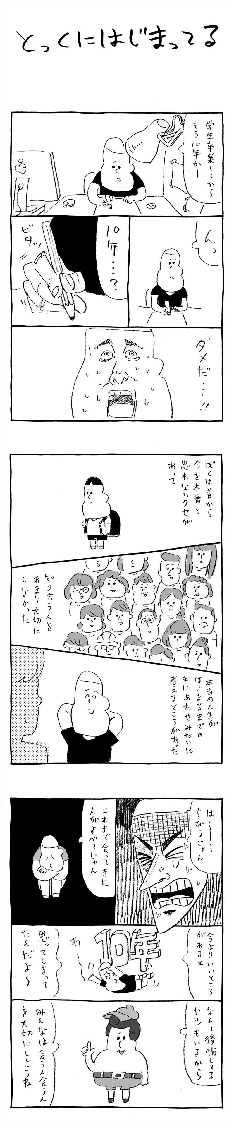 koyama12_R_R