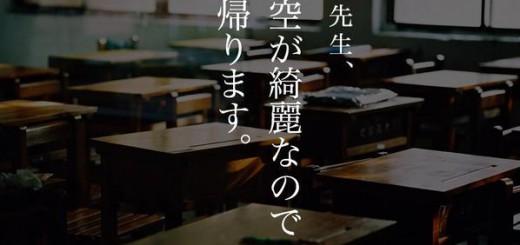 この気持ち、自分だけじゃない!#全日本もう帰りたい協会がTwitterで流行中