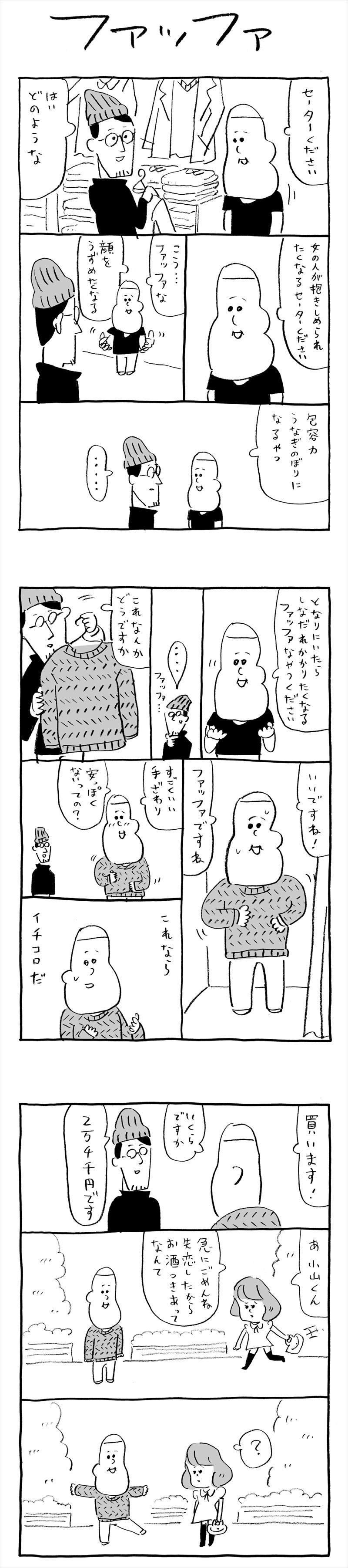 koyama13_R