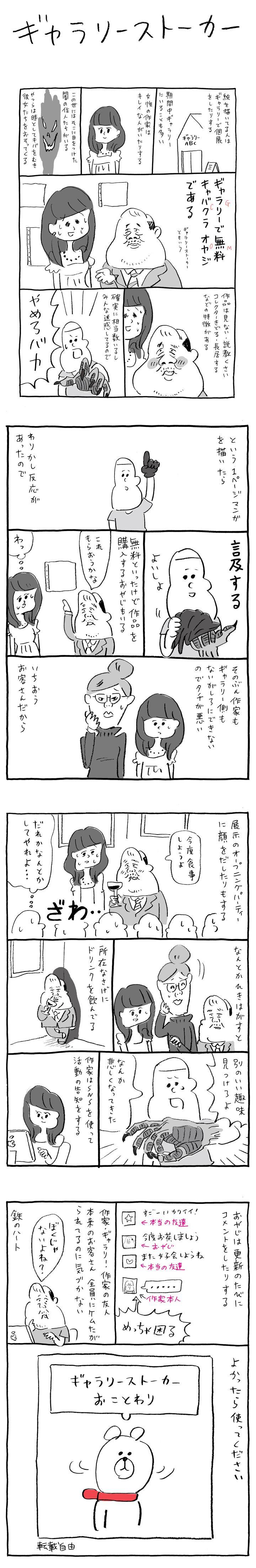 koyama14_R