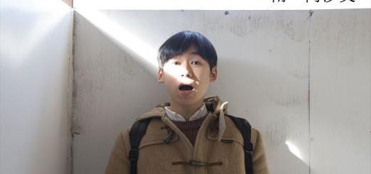 南阿沙美「だれかの彼氏」写真連載Vol.1