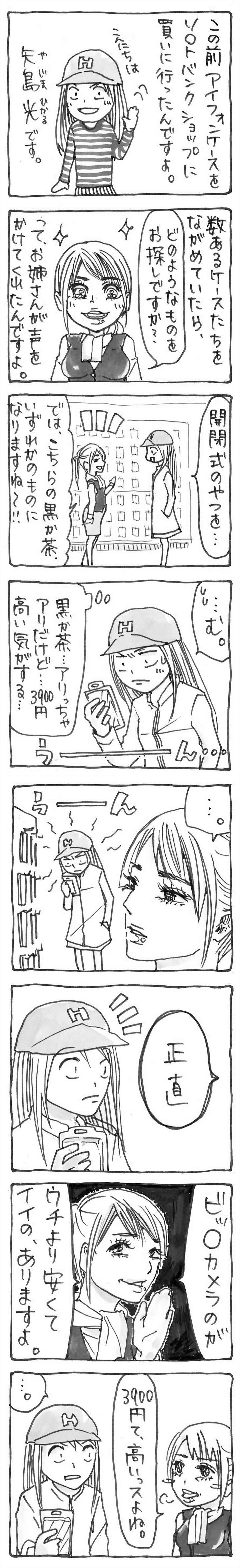 20141130iishigototoha_01_R