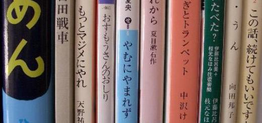 本棚の書籍を並べ替えてみたら…背表紙でシュールな会話が展開!