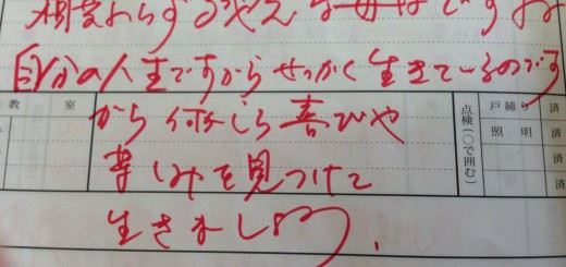 【先生すいませんでした】ふざけて学級日誌を書いた生徒への、先生からの神返答まとめ