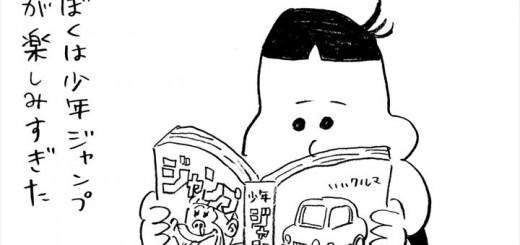 小山健マンガ連載「一石を投じたいだけ」vol.15