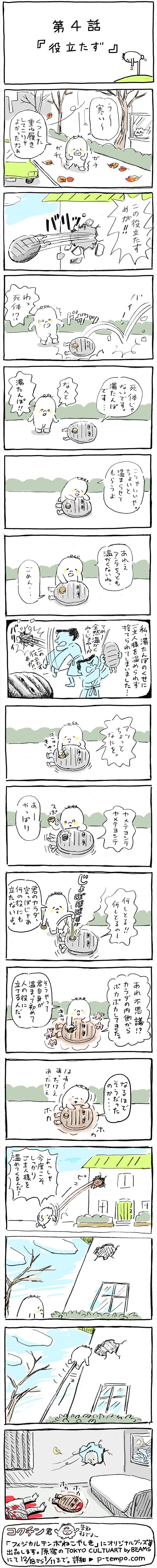 shigo4_R