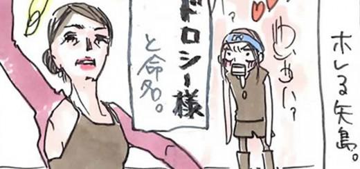 矢島光マンガ連載「心だけは、フルスイング」vol.2