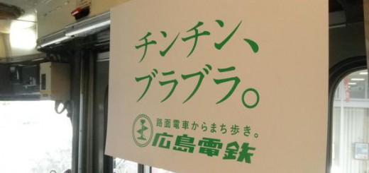 「チンチン、ブラブラ。」・・・フリーダム過ぎる広島電鉄のキャッチコピーが話題に
