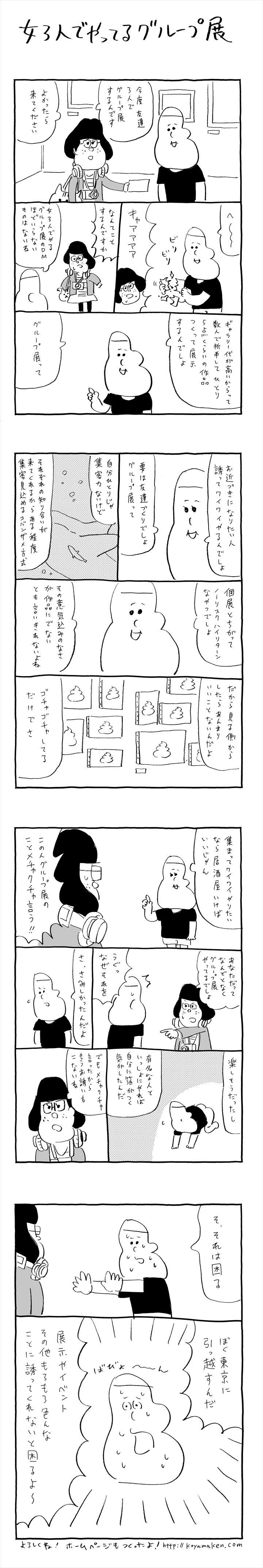 koyama17_R