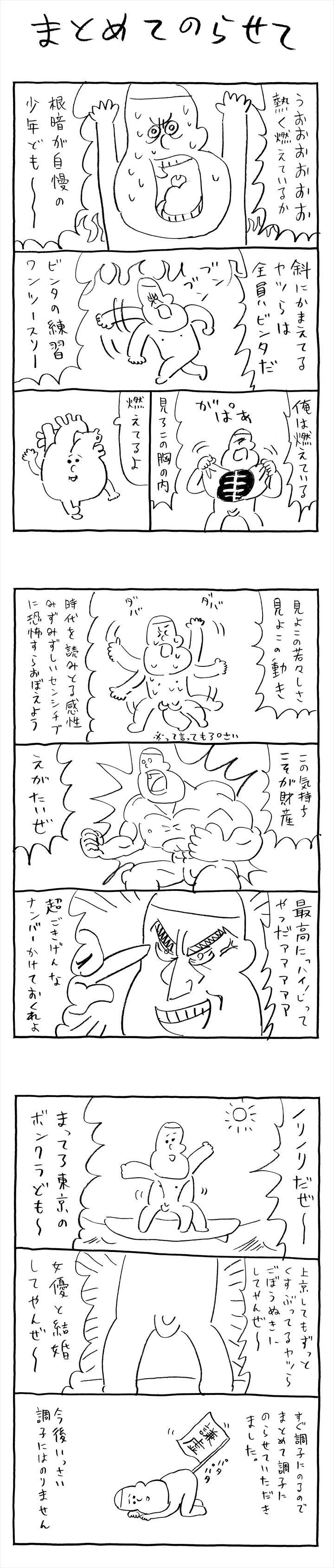 koyama18_R