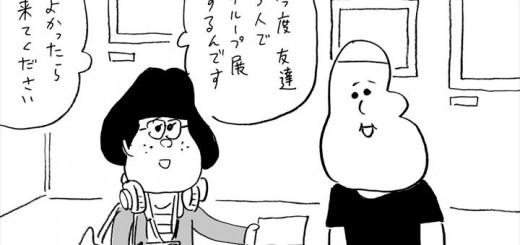 小山健マンガ連載「一石を投じたいだけ」vol.17