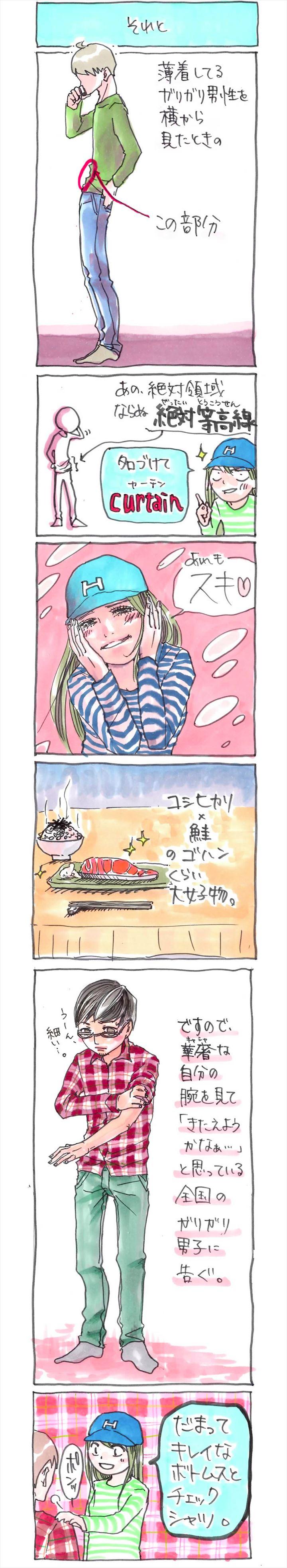 yajima3.2_R