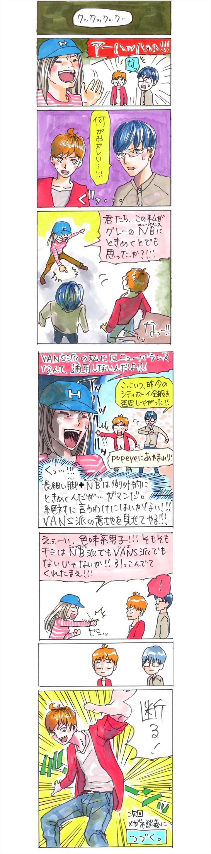 yajima4.3_R