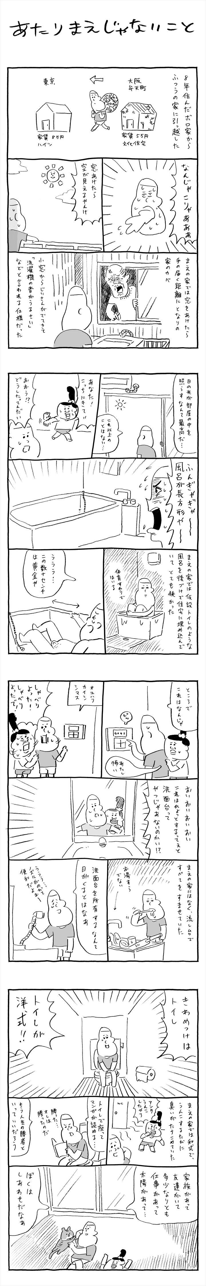 koyama19_R