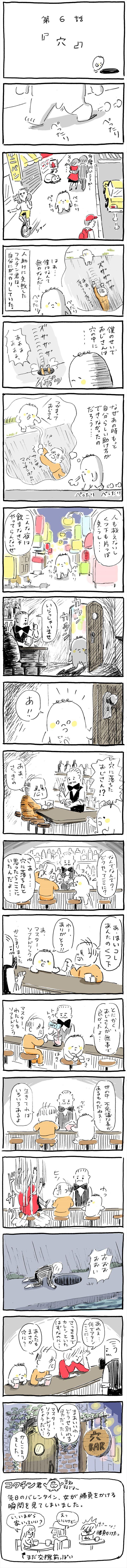 shigo6_R