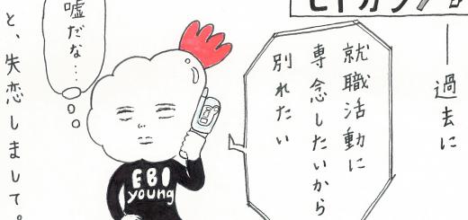 EBIマンガ連載「EBIの天プラ」vol.8