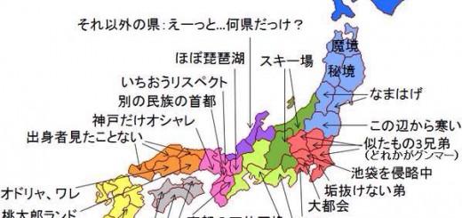 どの県にとっても屈辱的!?「東京から見た他県のイメージ」を表した画像がTwitterで話題