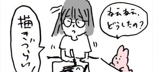 連載「愛☆まどんなのアトリエ境界線」vol.7