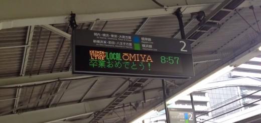 【Twitterで話題】JR石川町駅が卒業生に向け電光掲示板で送ったメッセージ、その内容とは…?