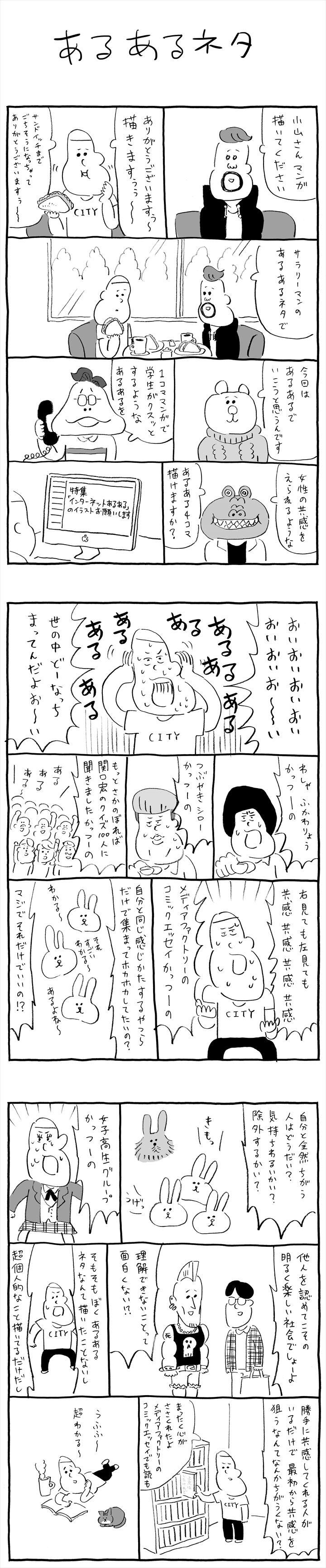 koyama21_R